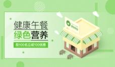 绿色食品海报设计