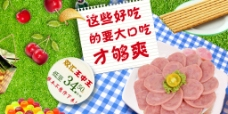 休闲零食网页banner