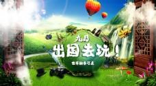 旅行网页banner设计