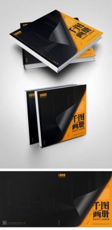高端黑色创意企业画册封面设计