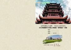 武汉学校画册封面