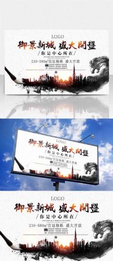水墨风中国风地产盛大开盘展板设计