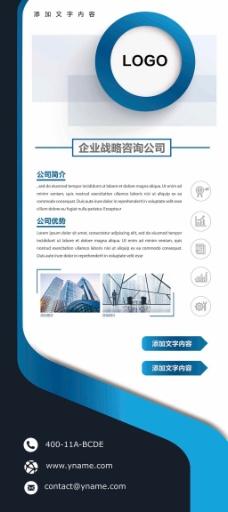 企业文化介绍展架