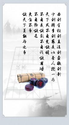 象棋古典水墨展板