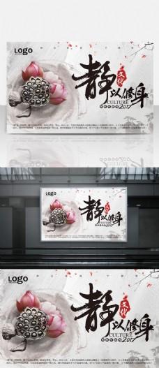 毛笔字静以修身企业文化宣传企业励志宣传海报