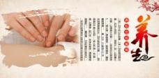 针灸中医疗法养生展板