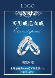 奢华钻石戒指海报