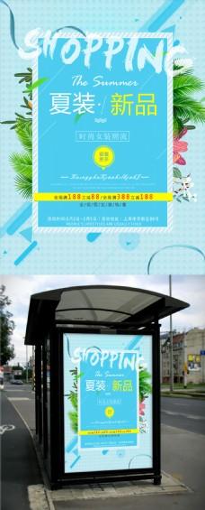 绿叶蓝色简约夏季促销海报