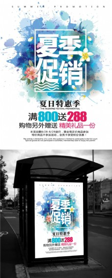 水彩风夏季促销海报
