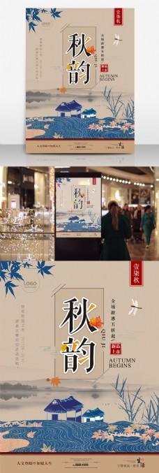 秋季上新中国风简约宣传促销海报