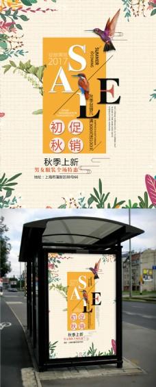 创意花鸟秋季上新促销海报