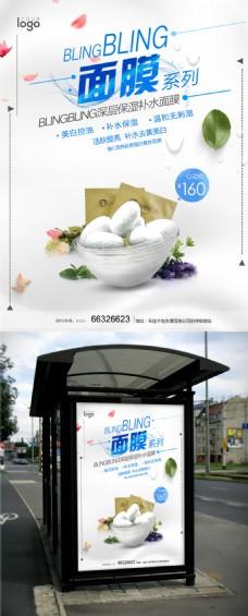 补水面膜系列促销宣传海报