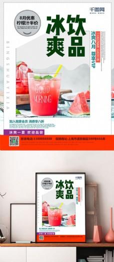 夏季冰饮创意促销海报