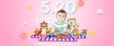 宝宝玩具用品促销海报