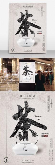 黑白海报之茶文化意境海报