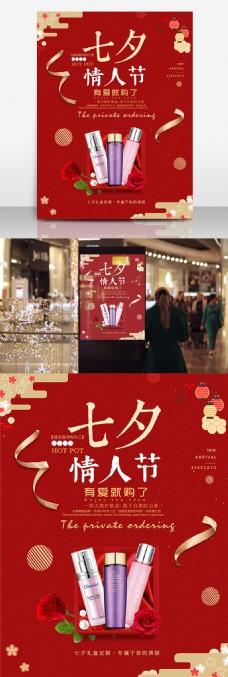 七夕情人节护肤品促销中国风宣传海报