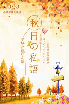 秋季秋装促销海报设计