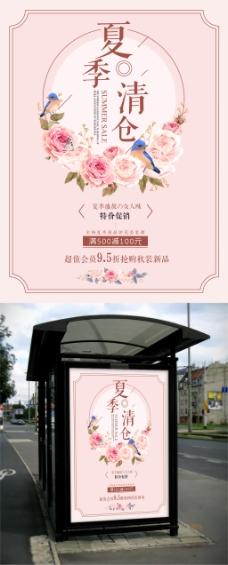 花鸟粉色清新夏季清仓清新海报