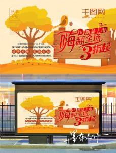 嗨翻全场秋季活动促销海报设计
