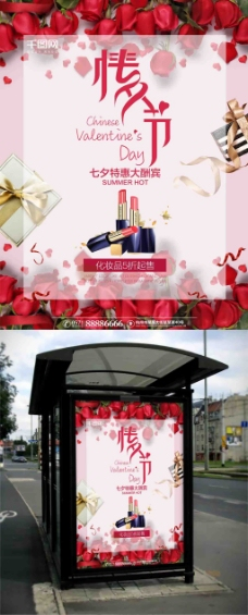 化妆品玫瑰花七夕宣传海报唯美情人节海报
