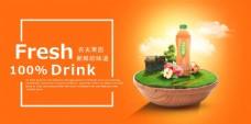 盆园饮料促销海报设计