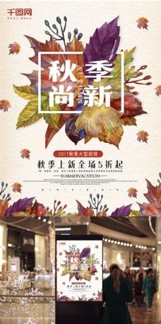 秋季新品上新秋季促销海报