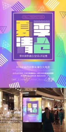 清新炫彩夏季清仓促销海报设计