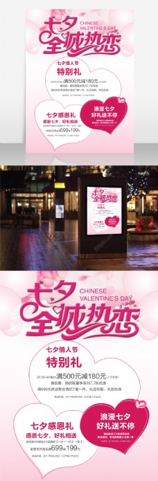 爱心七夕全城热恋浪漫粉色海报