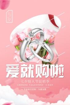 七夕珠宝钻石促销海报