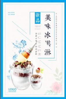 冰淇淋食品包装设计