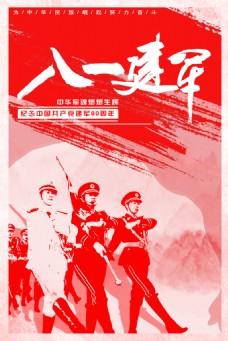 红色建军节党建海报