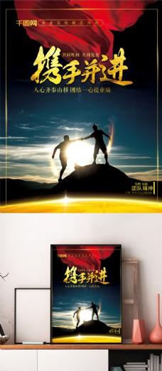 携手共赢企业文化海报展板