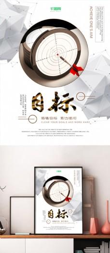 企业文化海报企业文化展板目标