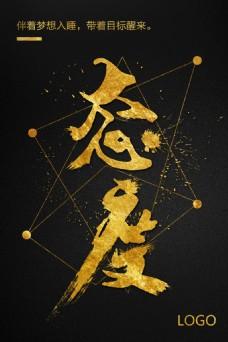 黑金绚丽时尚大气态度字体企业励志海报