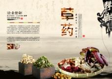中医草药展板海报