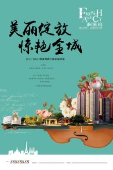 地产学区房花园洋房海报