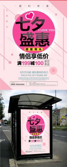 简约清新七夕盛惠促销海报