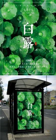 白露二十四节气清新绿叶海报设计微信配图