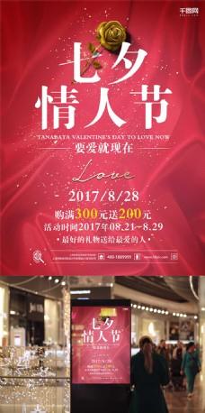 七夕宣传海报七夕促销宣传海报