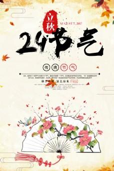 二十四节气立秋节日海报设计