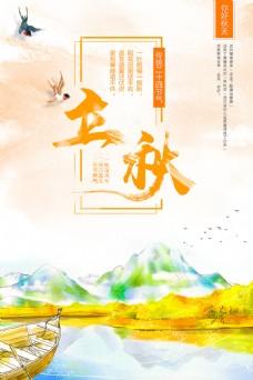 立秋海报插画节日海报设计
