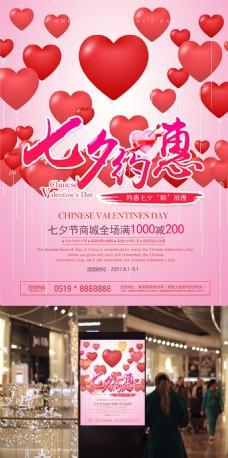 浪漫红色爱心七夕情人节促销海报