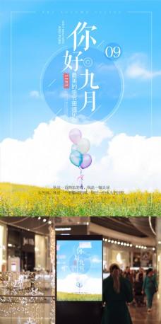 小清新唯美花海气球你好九月海报设计