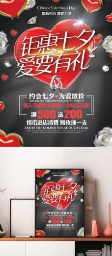 高端七夕情人节促销宣传海报