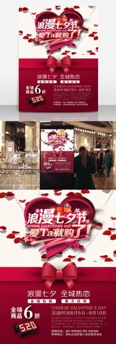 商场超市浪漫七夕节促销海报模板