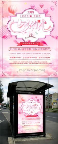 七夕节情人节促销活动海报