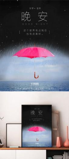 晚安雨伞大海文艺海报设计微信配图