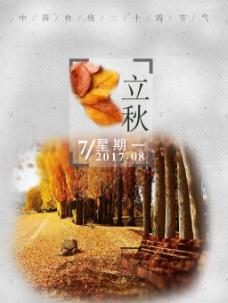 立秋海报二十四节气秋天