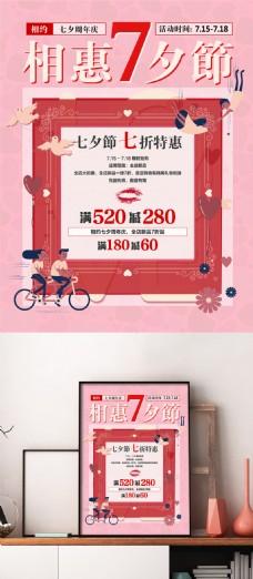 粉色卡通人物七夕节促销海报