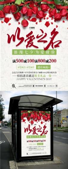 七夕促销海报花宣传海报玫瑰花